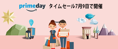 Prime dayタイムセール